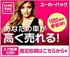 Yukasatei1